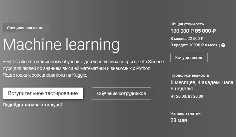 "Онлайн-курс ""Machine learning"" от OTUS"