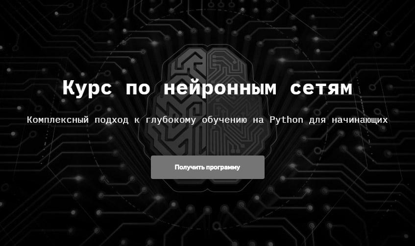 """""""Курс по нейронным сетям"""" от SkillFactory"""