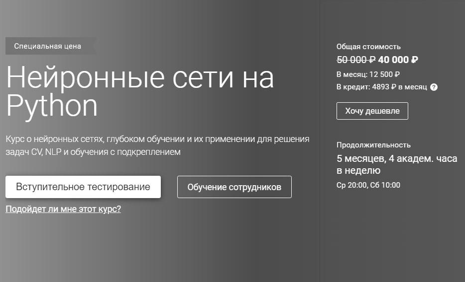 """Онлайн-курс """"Нейронные сети на Python"""" от OTUS"""