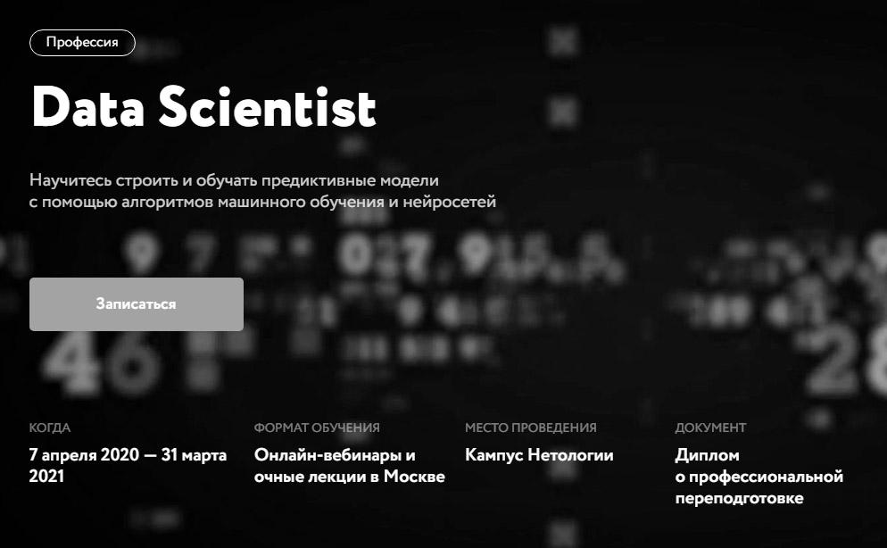 """Профессия """"Data Scientist"""" от Нетология"""