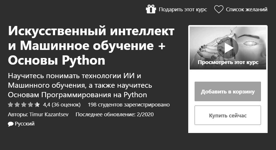 """Видеокурс """"Искусственный интеллект и Машинное обучение + Основы Python"""" на Udemy"""