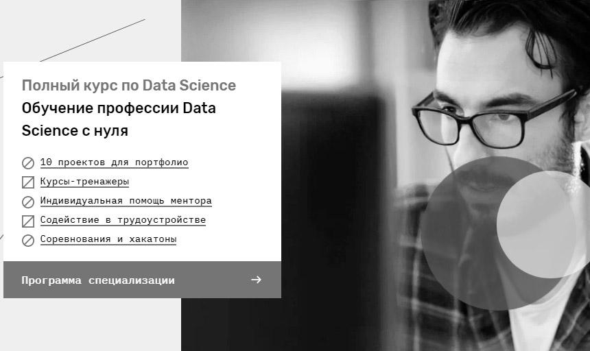 "Профессия ""Data Science с нуля"" от SkillFactory"