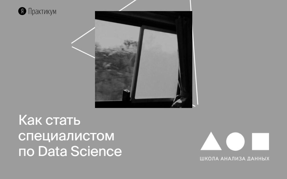 """Профессия """"Специалист по Data Science"""" от Яндекс.Практикум"""