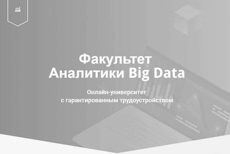 "Факультет ""Аналитики Big Data"" от GeekUniversity"