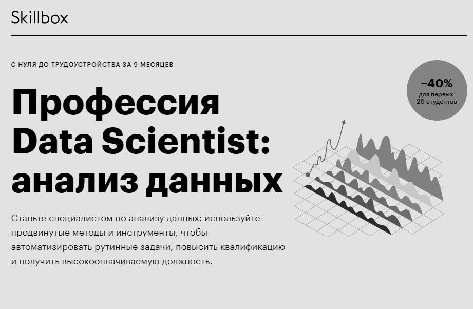 "Профессия ""Data Scientist: анализ данных"" от Skillbox"