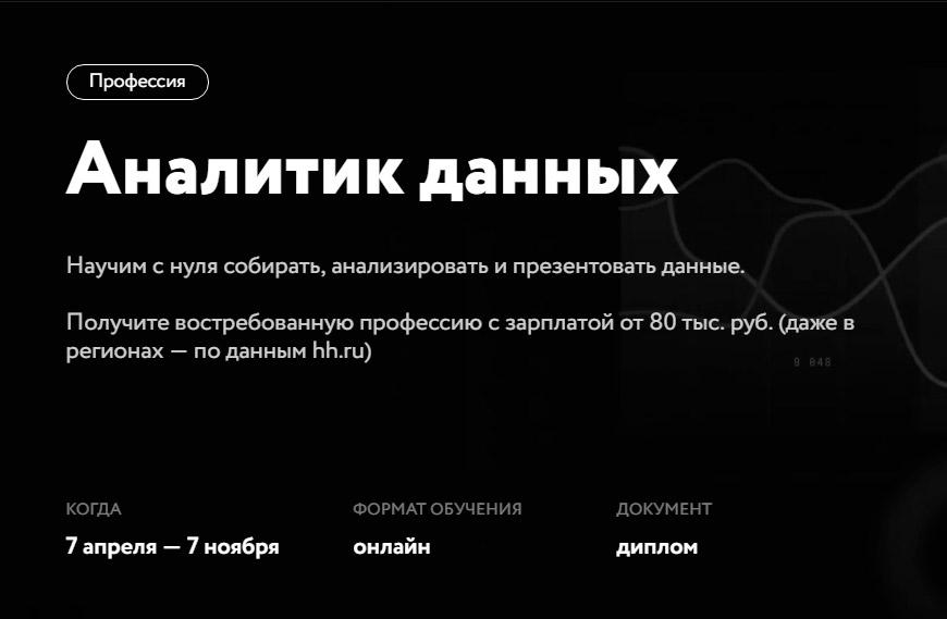 "Профессия ""Аналитик данных"" от Нетология"