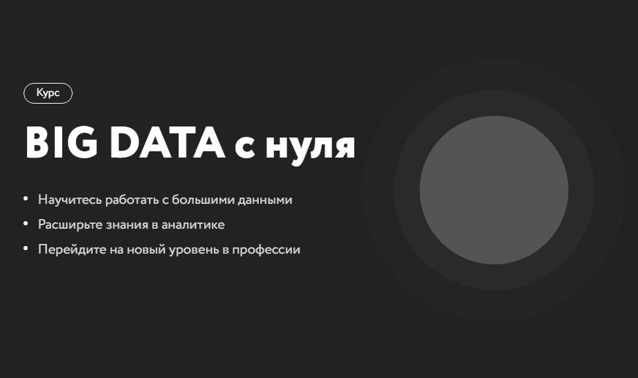 """Онлайн-курс """"BIG DATA с нуля"""" от Нетология"""