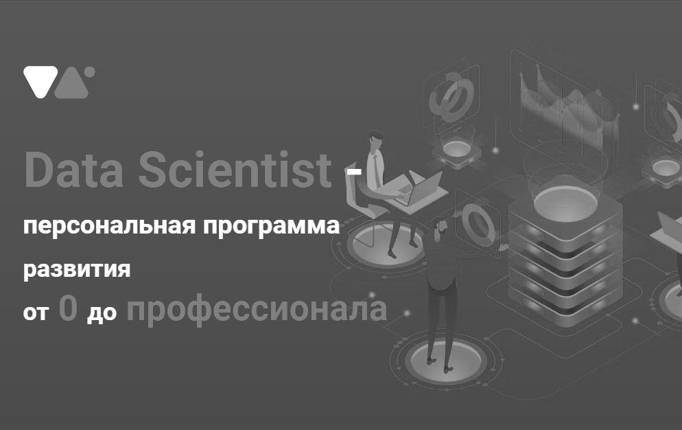 "Программа развития ""Data Scientist"" от VivaldiAI"
