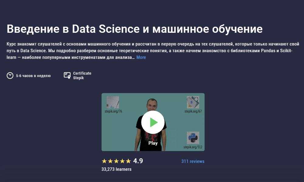 Введение в Data Science и машинное обучение