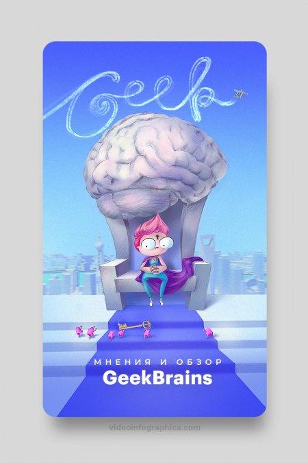 GeekBrains отзывы: реальные мнения о курсах + обзор школы