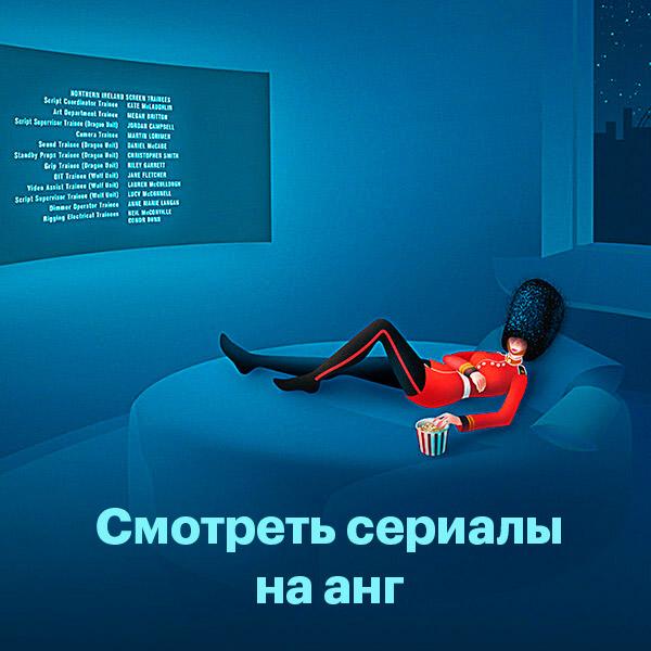 Сериалы и фильмы для изучения анг