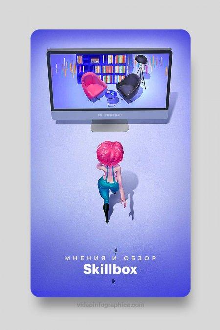 Skillbox отзывы: реальные мнения о курсах + обзор школы