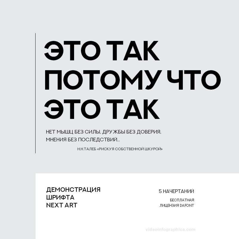 Шрифт Next Art