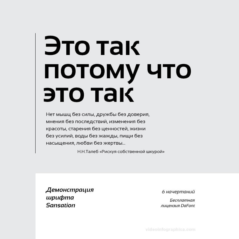 Шрифт Sansation