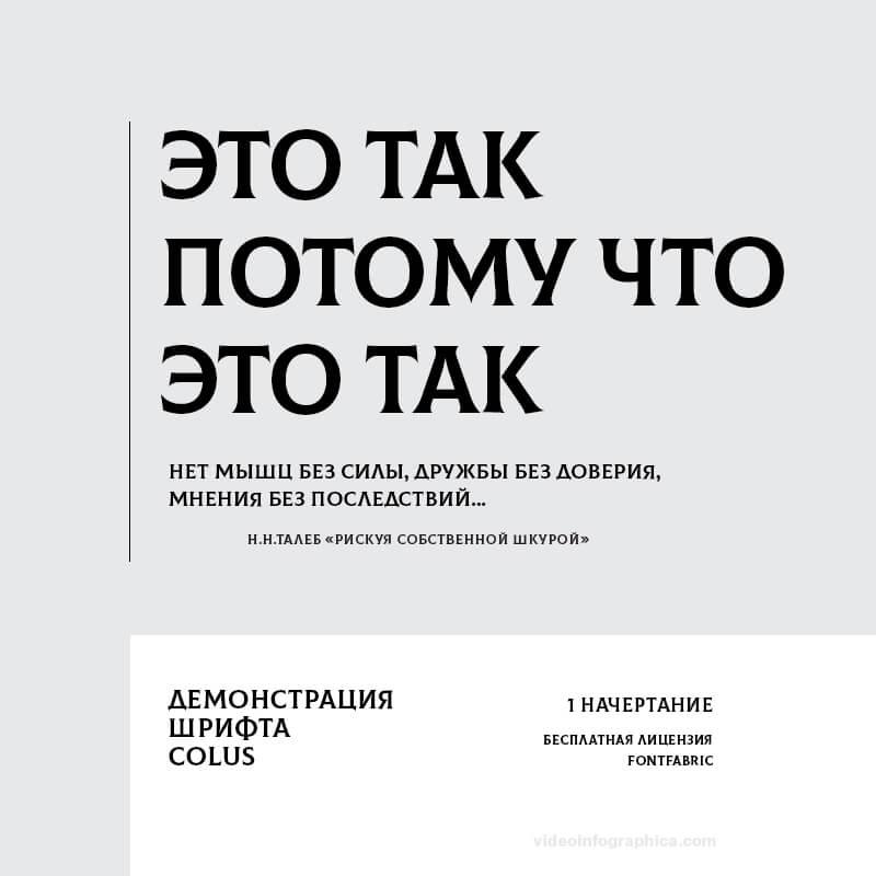 Шрифт Colus