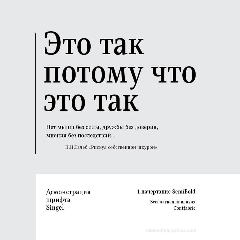 Шрифт Singel