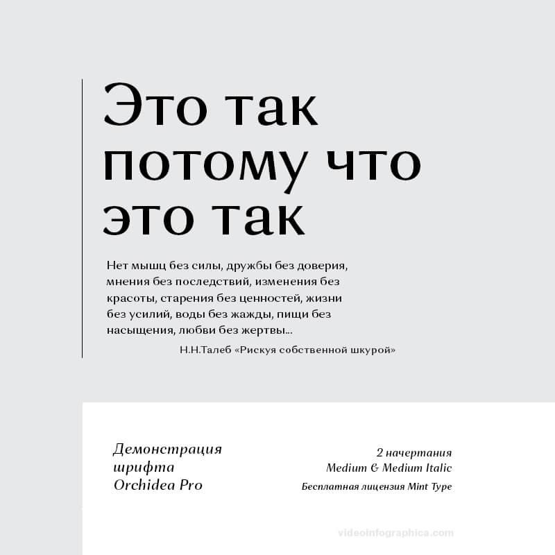 Шрифт Orchidea Pro