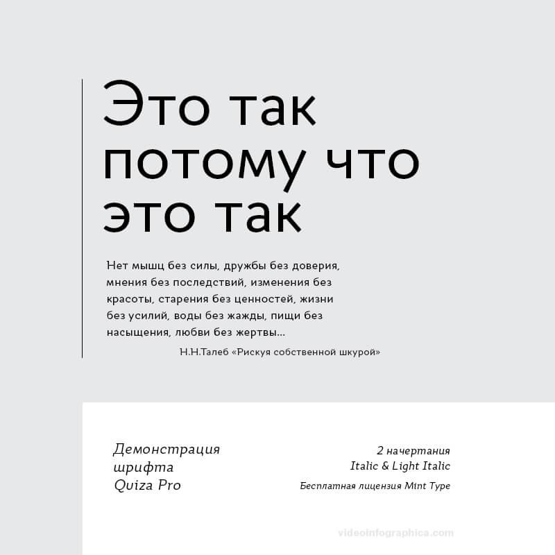Шрифт Quiza Pro