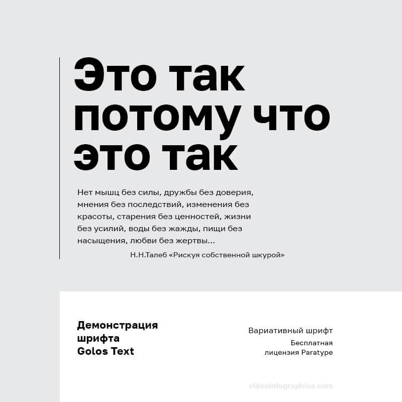 шрифт Golos Text