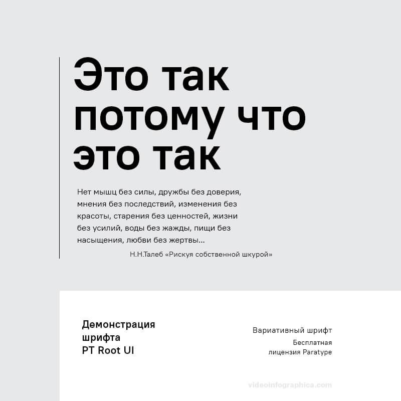 Шрифт PT Root UI