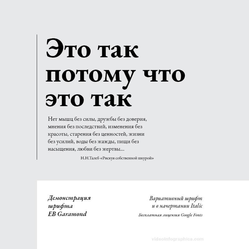 Шрифт EB Garamond