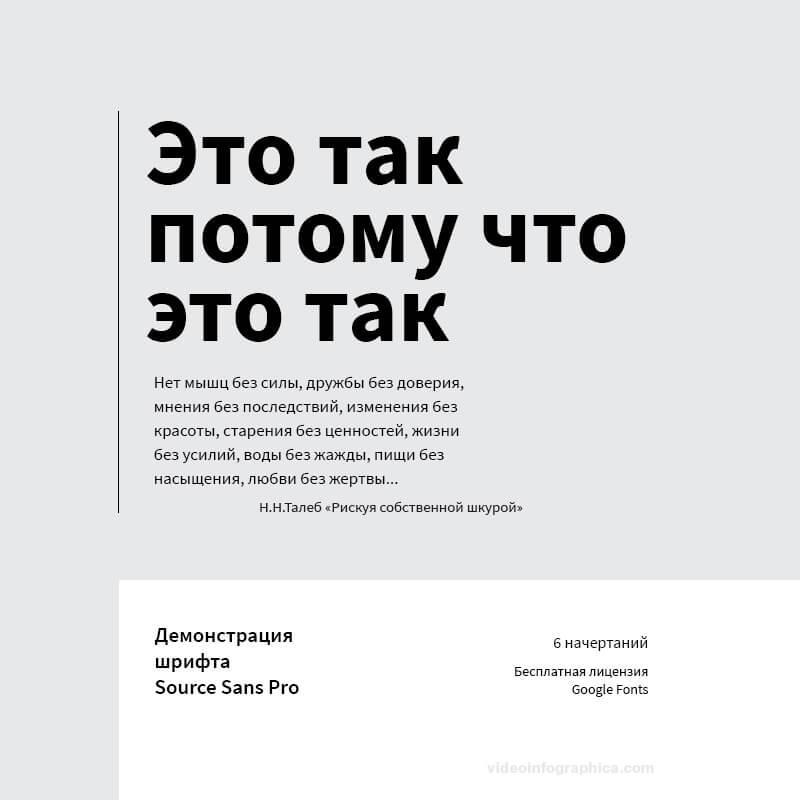 Шрифт Source Sans Pro