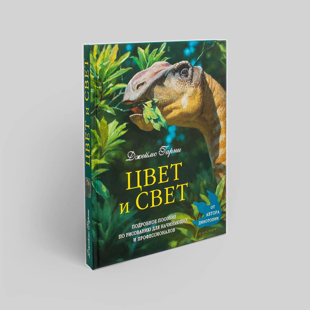 обложка книги Цвет и Свет
