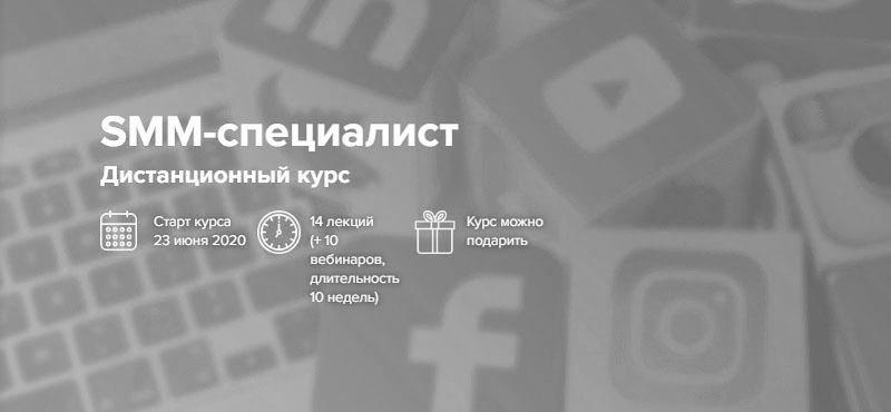 "Дистанционный курс ""SMM-специалист"""