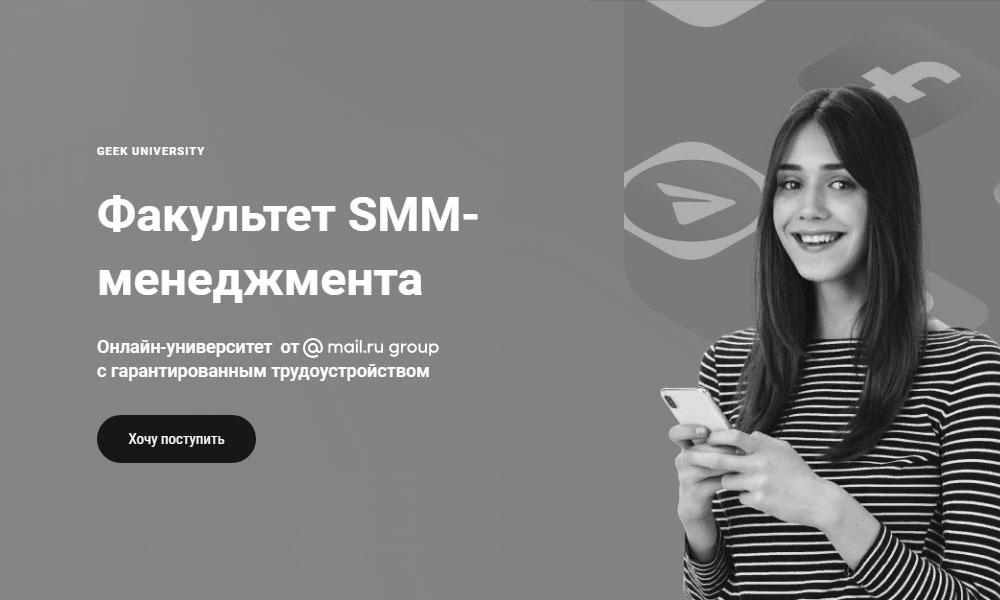 Факультет SMM-менеджмента от GeekUniversity