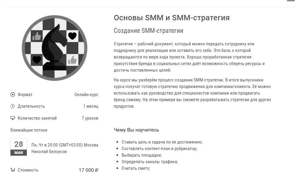 """Онлайн-курс """"Основы SMM и SMM-стратегия"""""""