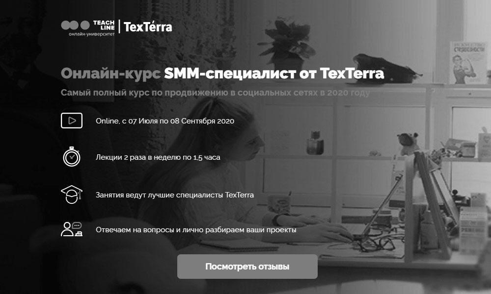 Онлайн-курс SMM от TexTerra