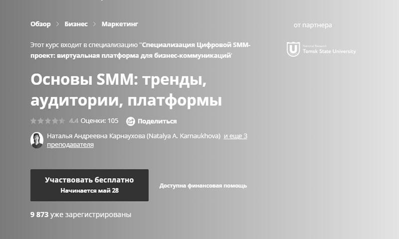 Основы SMM на Coursera
