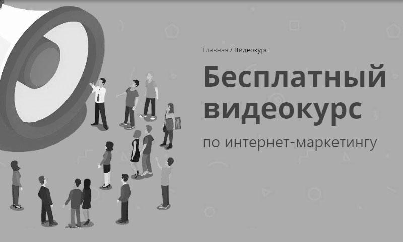 Бесплатный видеокурс по интернет-маркетингу