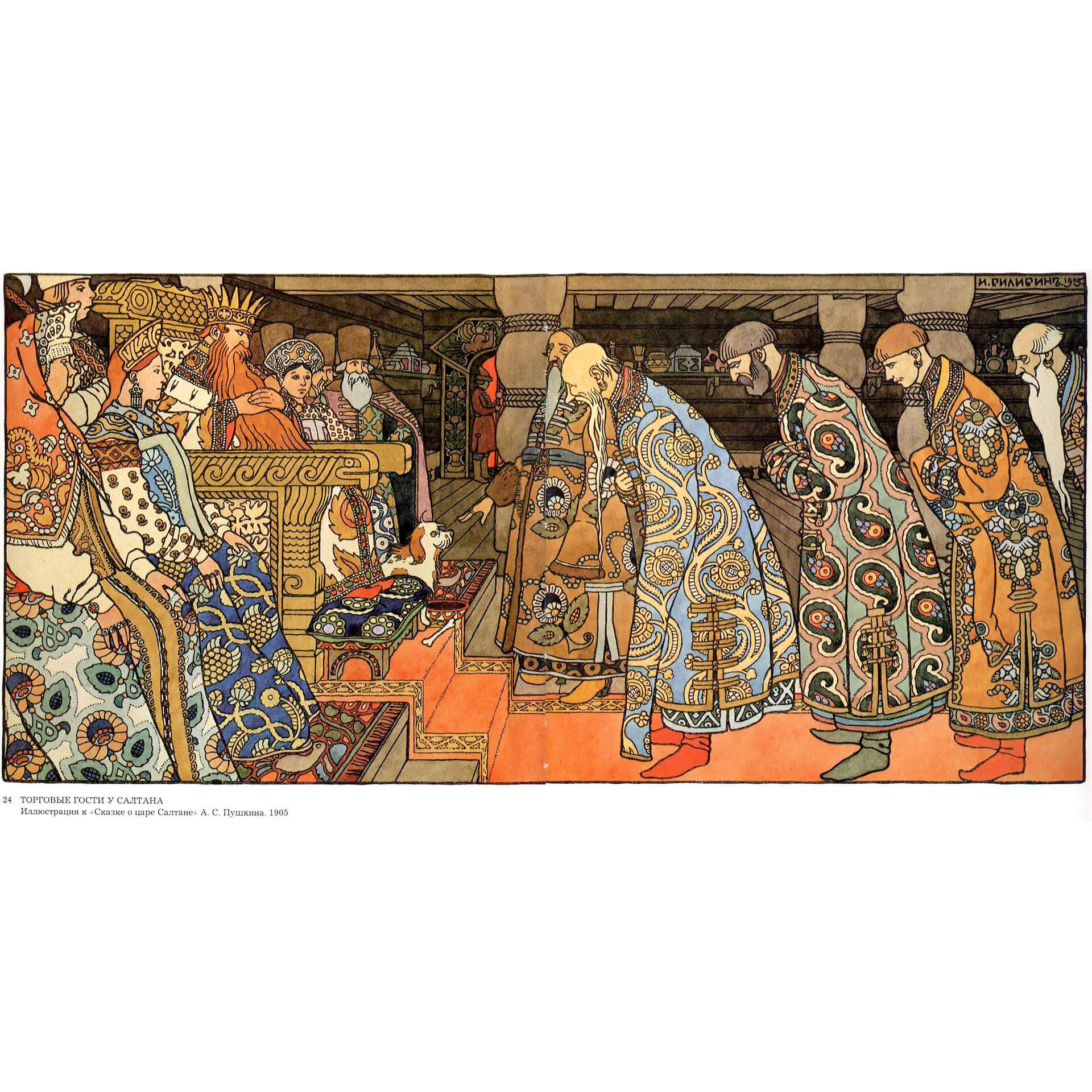 бояре на поклоне у султана