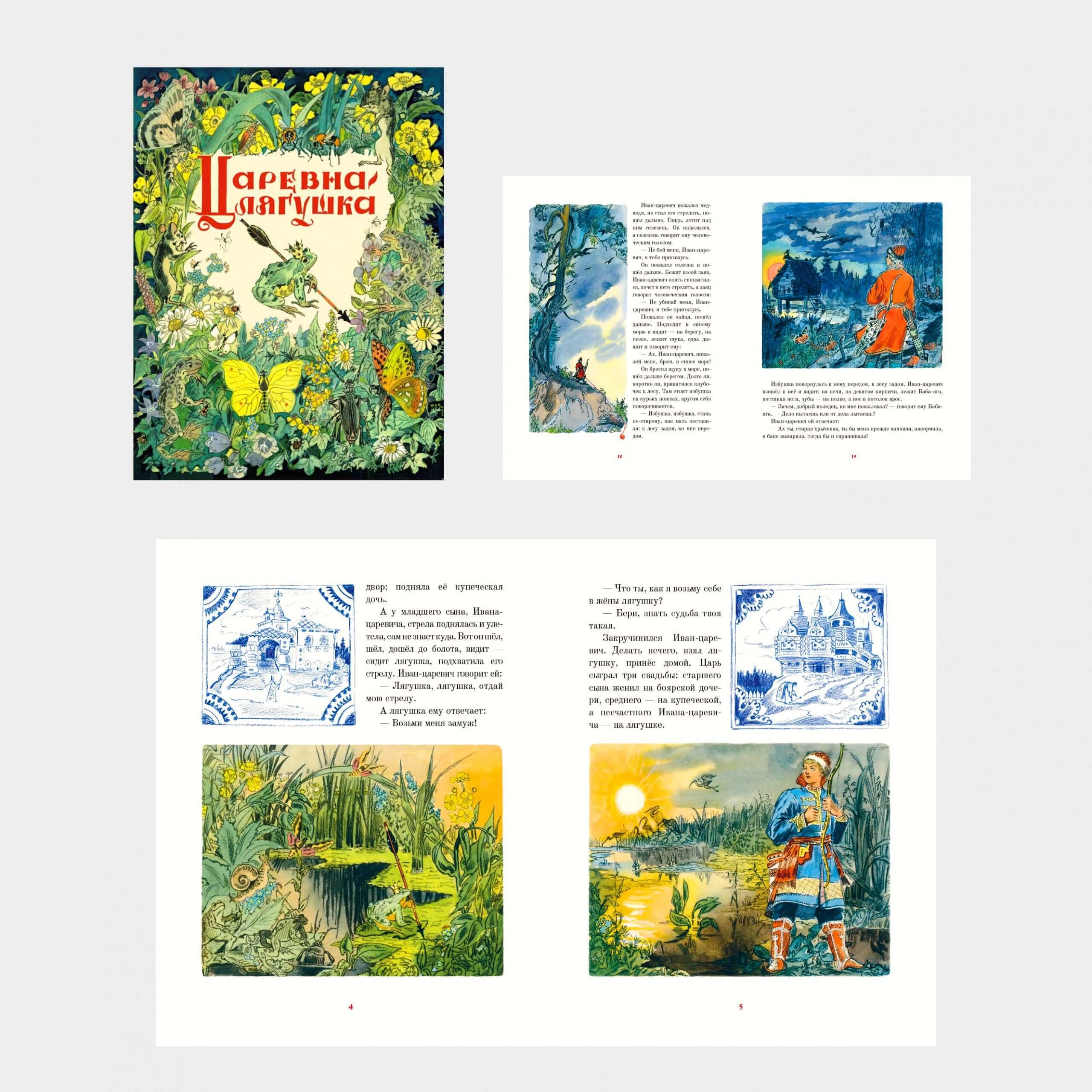 4ре иллюстрации к сказке царевна лягушка