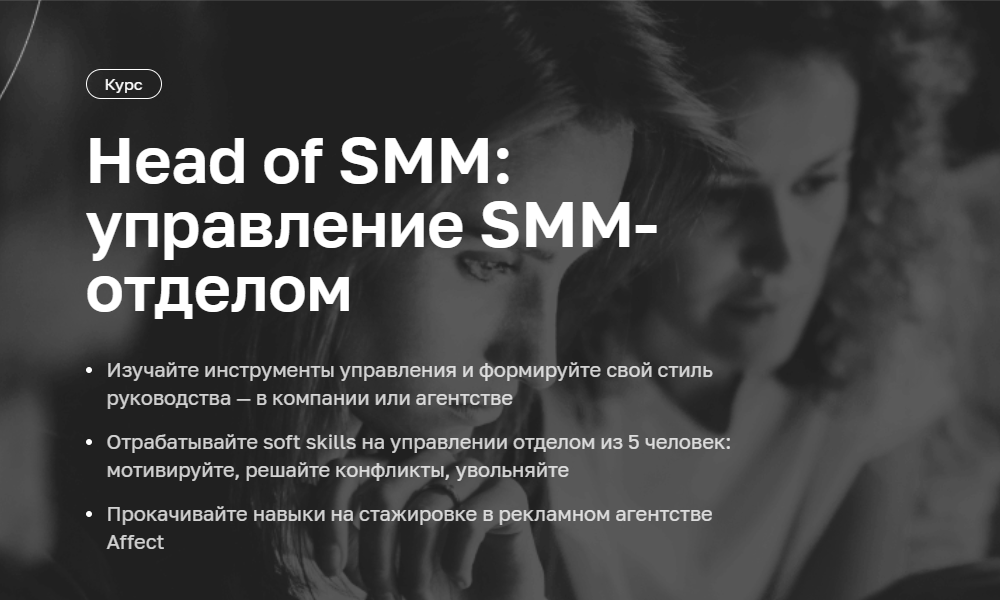 Онлайн-курс «Head of SMM»