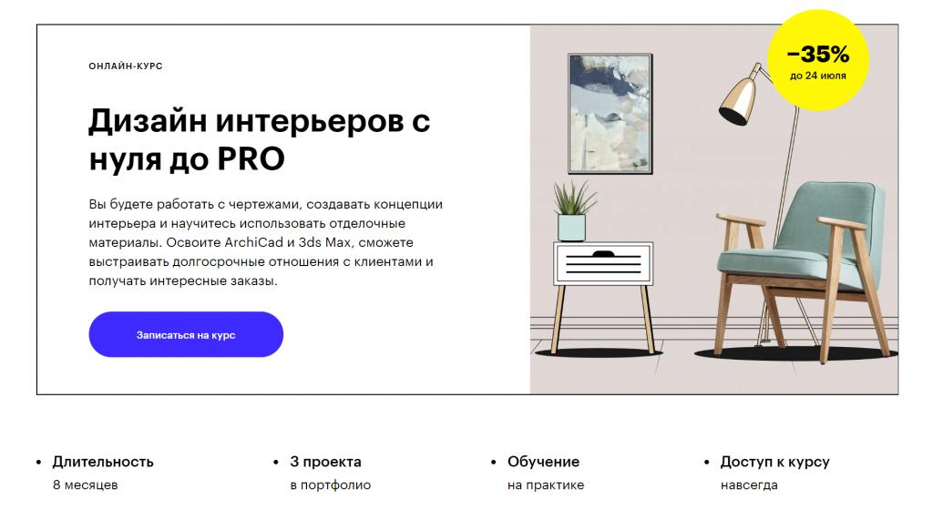 Дизайн интерьеров с нуля до PRO