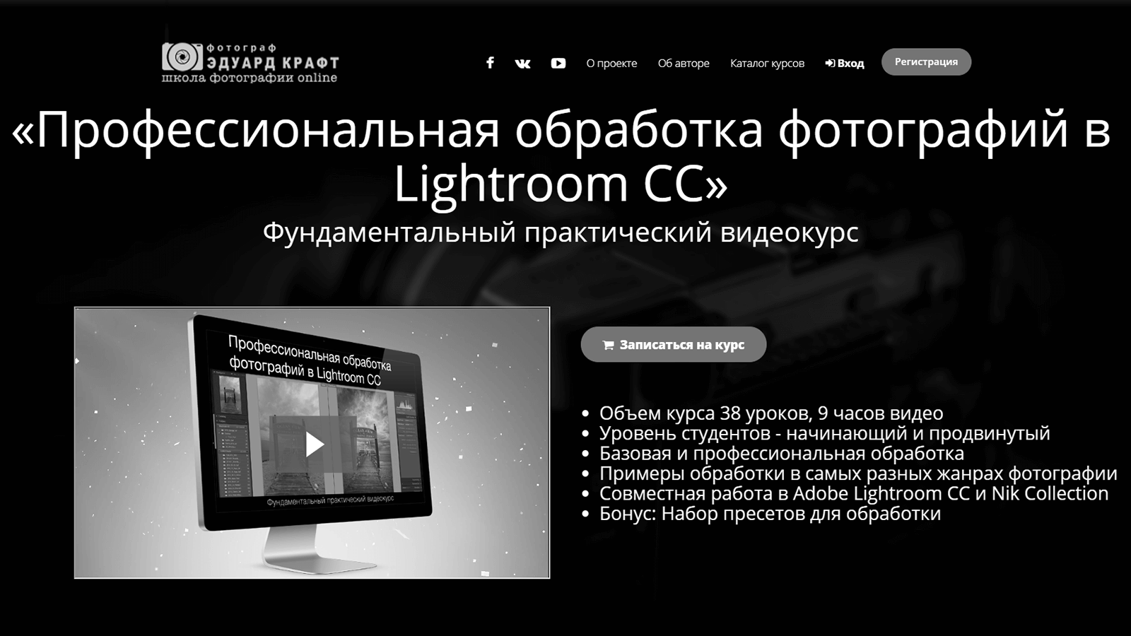 Курс по обработке в Lightroom