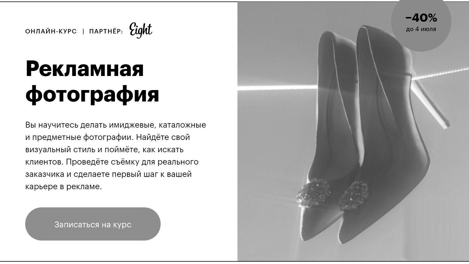 Курс рекламной фотографии