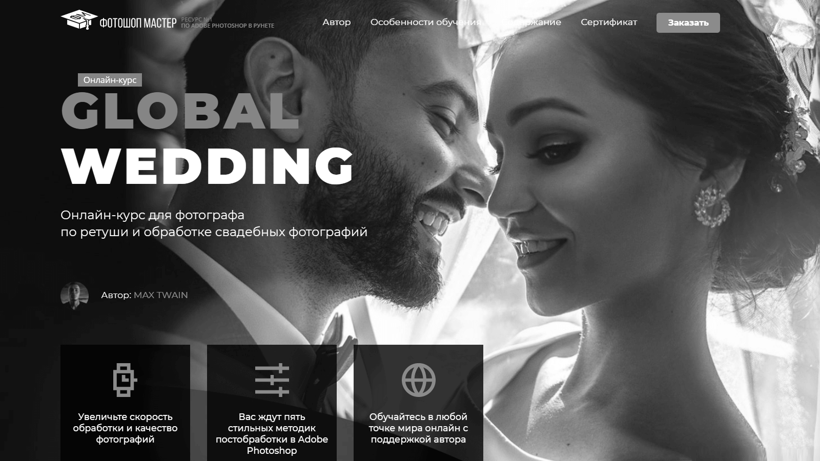 Global Wedding курс фотографии
