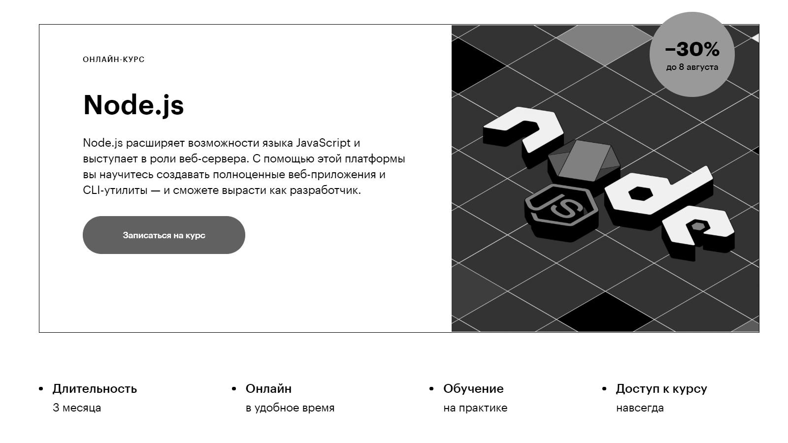 Онлайн-курс по Node.js от Skillbox