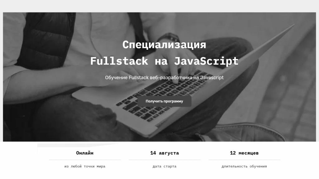 Курс Fullstack на JavaScript от SkillFactory