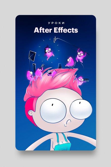 78+ After Effects уроков для начинающих и про (с примерами)