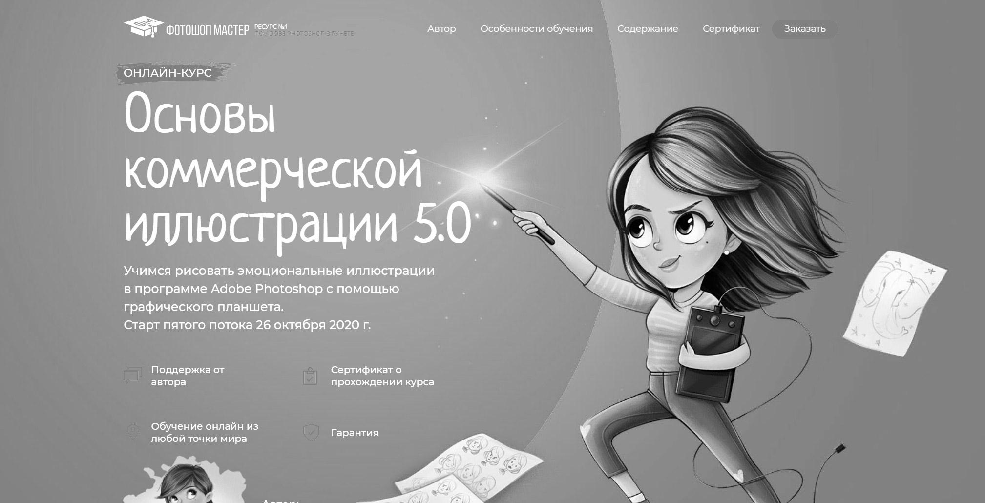 Основы коммерческой иллюстрации купон на скидку фотошоп мастер