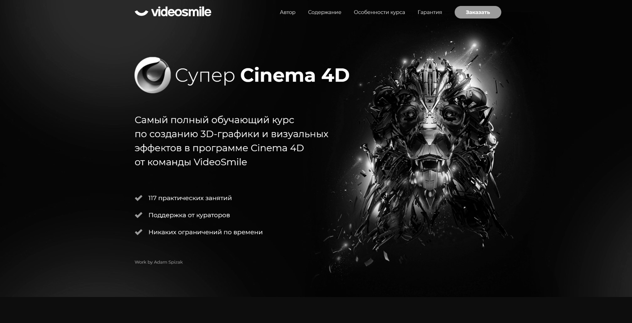 Купон Супер Cinema 4D на скидку
