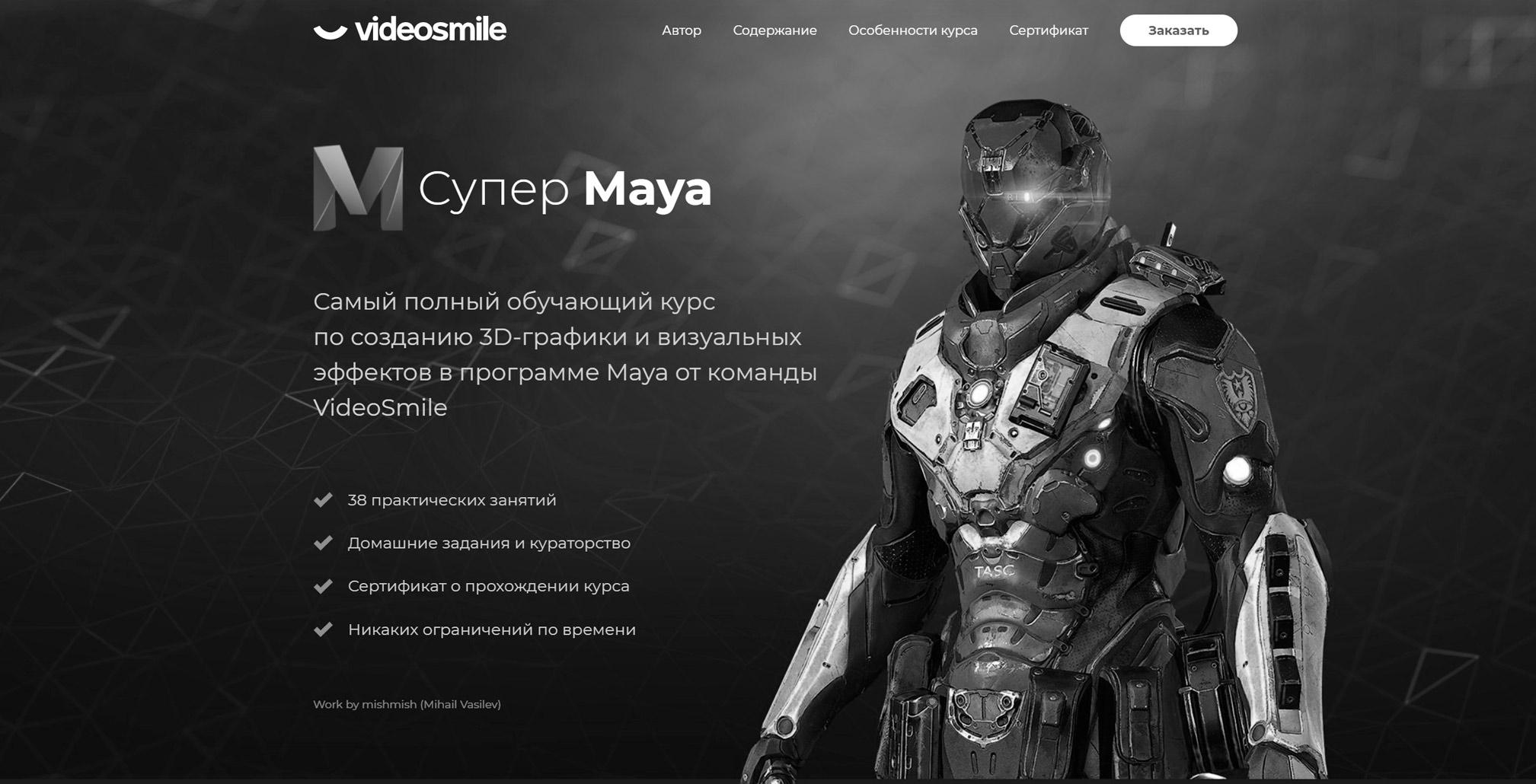 Купон Супер Maya на скидку