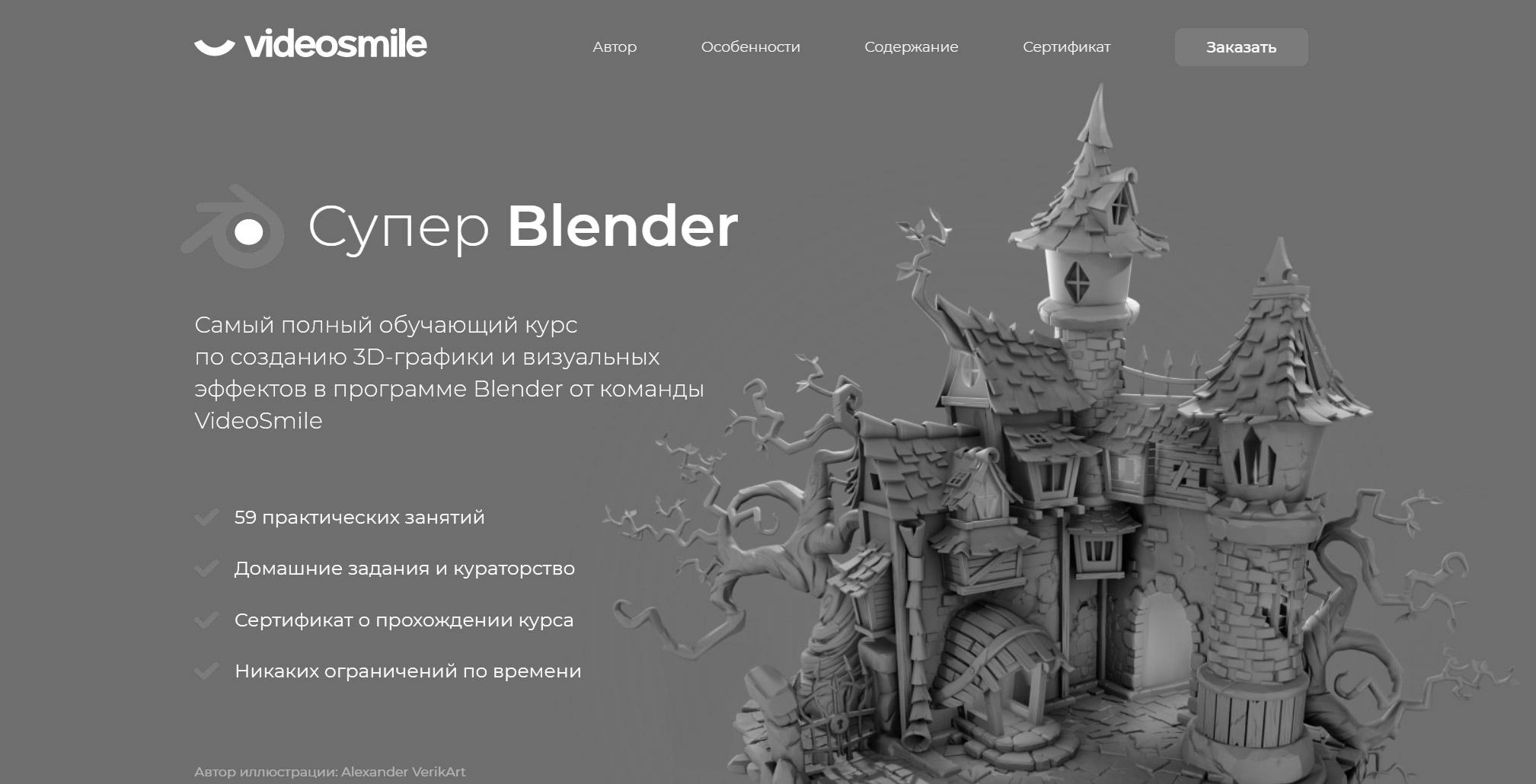Купон на скидку Супер Blender от команды VideoSmile