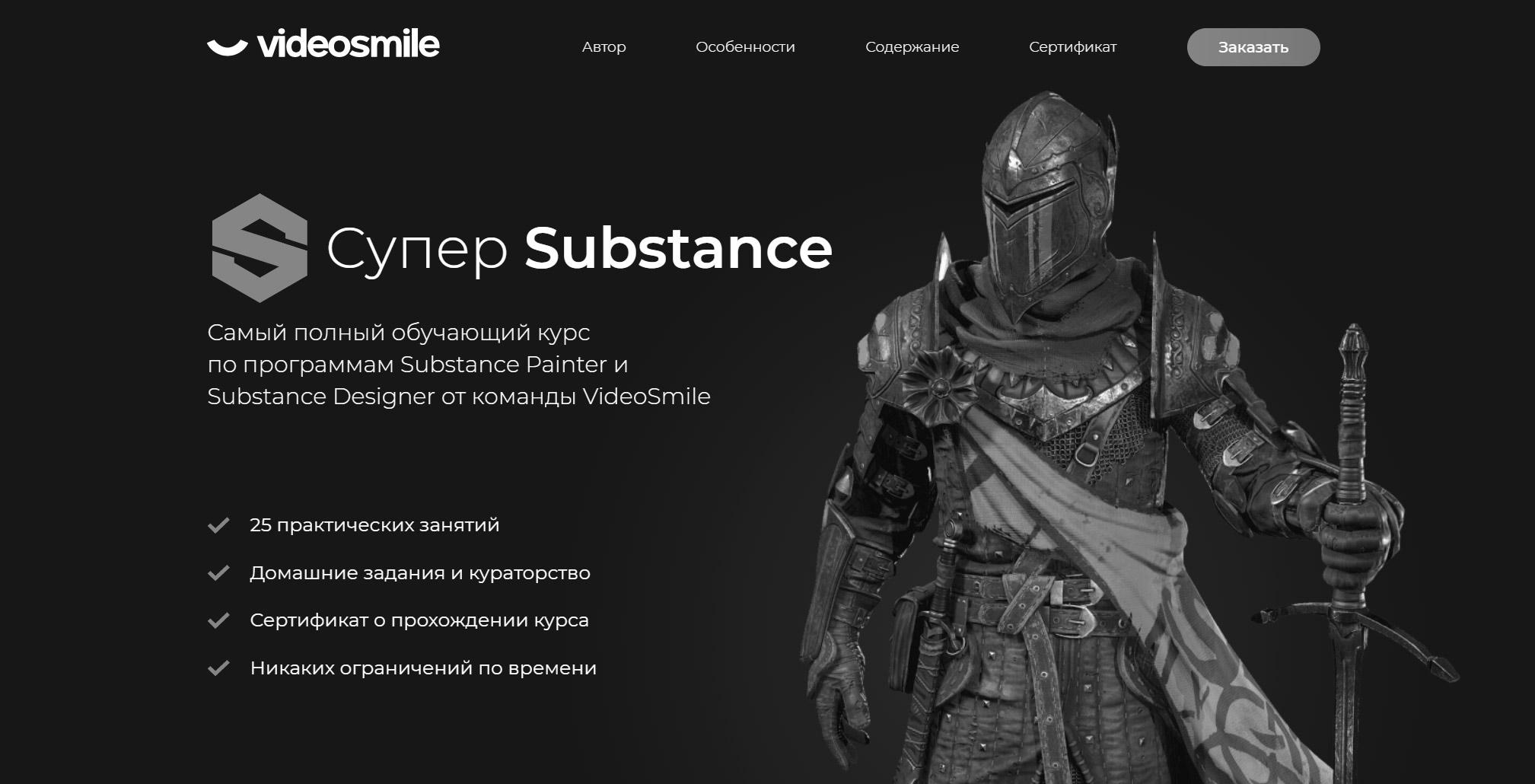 Скидка на курс Супер Substance от команды VideoSmile