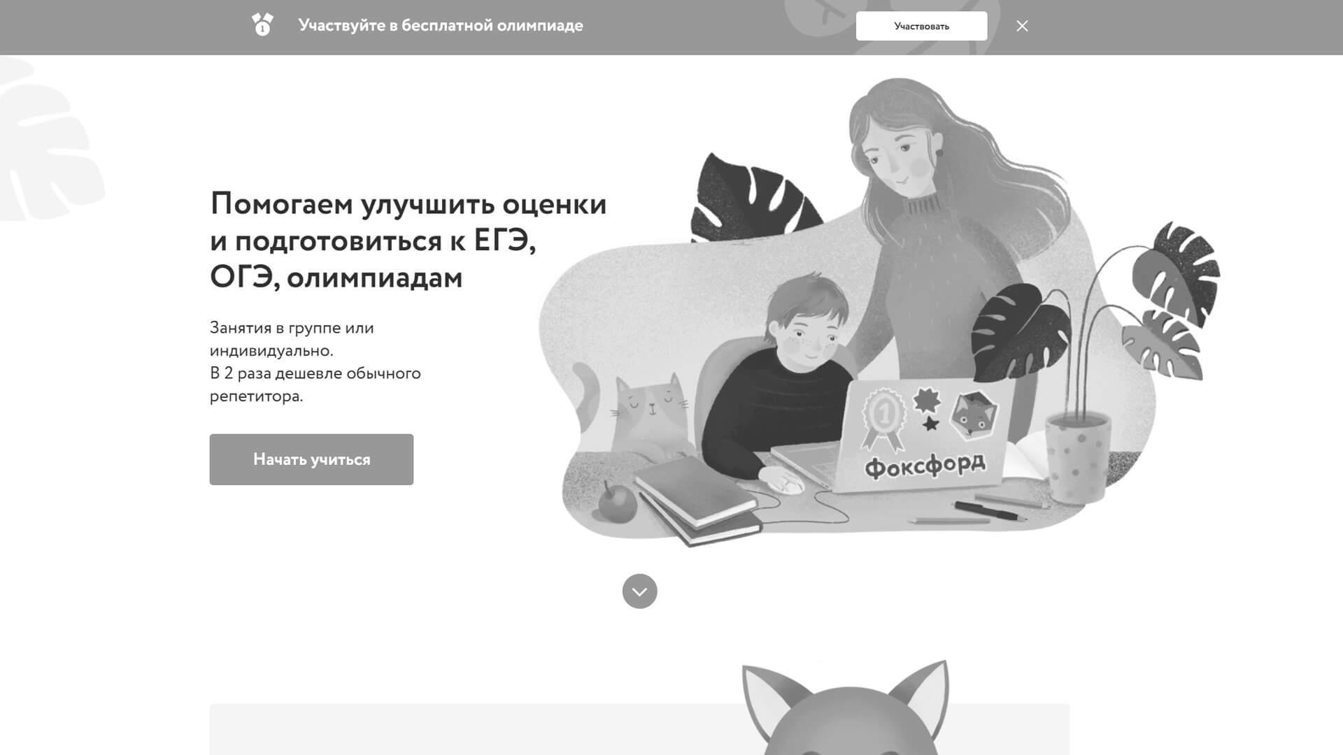 Онлайн Школа - Фоксфорд, главная страница