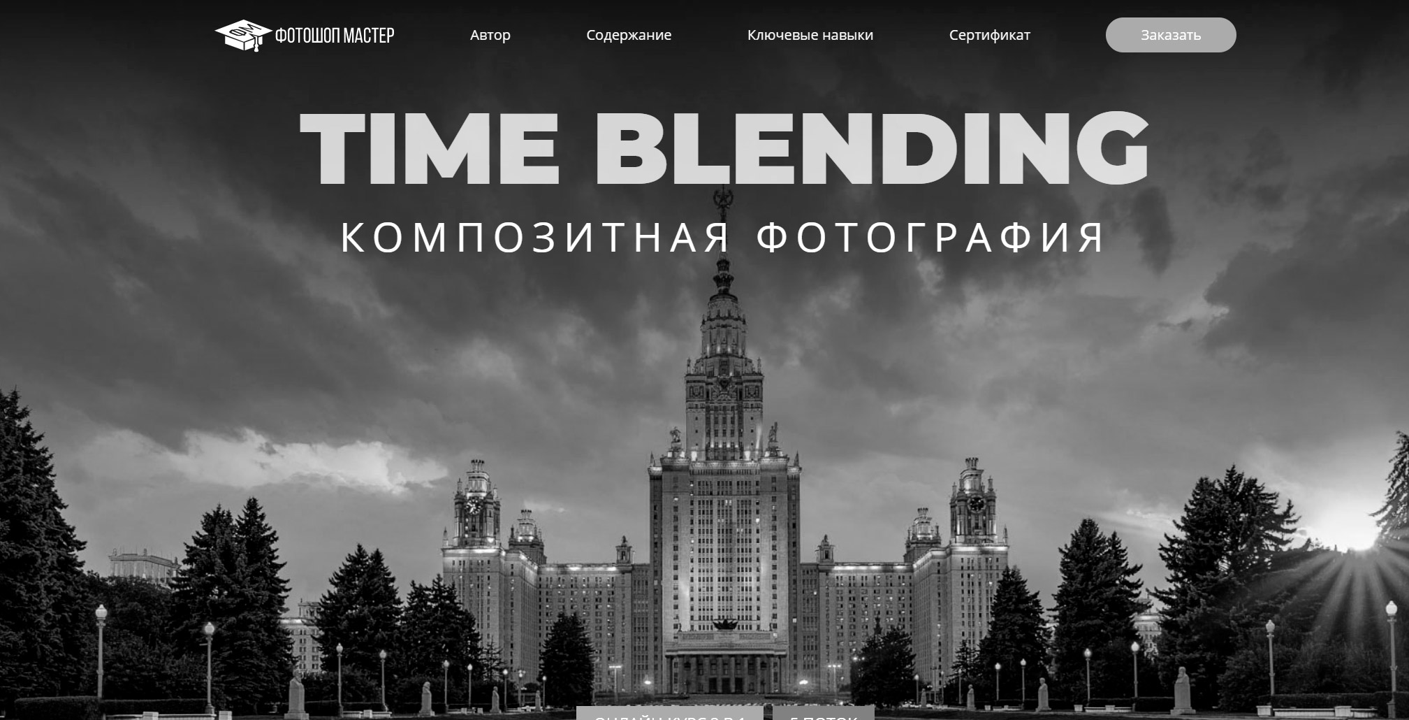 Купон на скидку Time Blending – композитная фотография